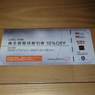 Lixil ビバホーム 株主優待 10%OFF券 1枚(その他)