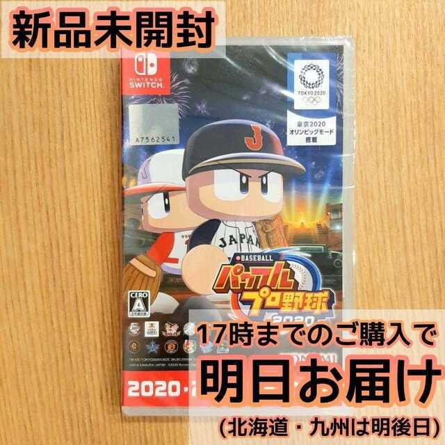 Switch eBASEBALL パワフルプロ野球2020 エンタメ/ホビーのゲームソフト/ゲーム機本体(家庭用ゲームソフト)の商品写真
