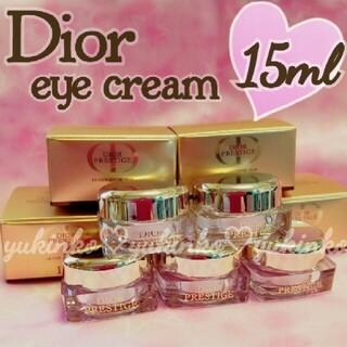 Dior - 現品同量! ディオール プレステージ ル コンサントレ ユー アイクリーム