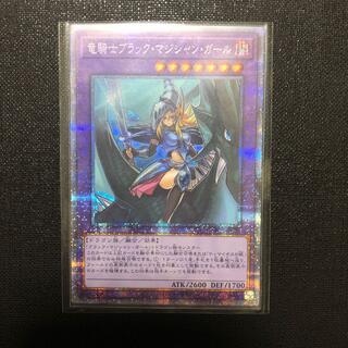竜騎士ブラック・マジシャンガール プリズマティックシークレット(シングルカード)