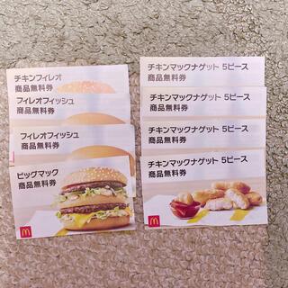 マクドナルド - マクドナルド無料券