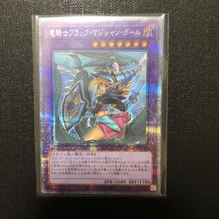 遊戯王 竜騎士ブラックマジシャンガール プリズマ(シングルカード)