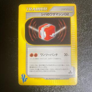 ポケモン(ポケモン)のポケモンカード VS シバのワザマシン02 送料無料(シングルカード)