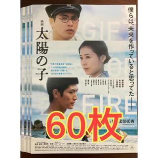映画 太陽の子 フライヤー チラシ 60枚 柳楽優弥 有村架純 三浦春馬(印刷物)