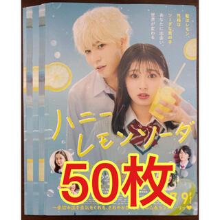 ジャニーズ(Johnny's)の映画 ハニーレモンソーダ Snow Man ラウール 吉川愛 フライヤー 50枚(印刷物)