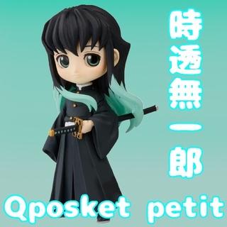 BANPRESTO - 鬼滅の刃 時透無一郎 Qposket petit フィギュア