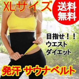 20XL サウナベルト 発汗 ダイエット 腹巻き 脂肪燃焼 コルセット ベルト(エクササイズ用品)