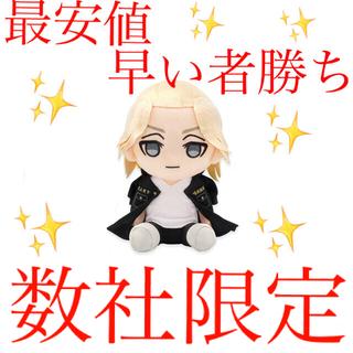BANDAI - ‼️最安値‼️ 東京リベンジャーズ オリジナルぬいぐるみVol.1 佐野万次郎