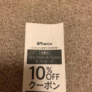 ヤマダ電機 割引クーポン券 Apple Store&iTunes(その他)
