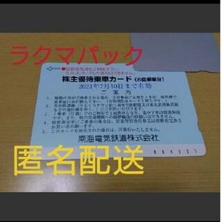 南海  電鉄 株主優待 優待券 乗車カード / 電車 全線 切符 割引 難波 (その他)