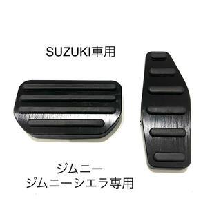 SUZUKI  ジムニー ジムニーシエラ専用 フットペダル 新品 黒(車内アクセサリ)