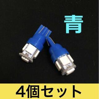 青4個 ブルー4個セット 用途多数 LEDバルブ T10 ウェッジ 5連SMD(汎用パーツ)