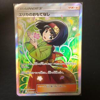 ポケモン(ポケモン)のポケモンカード エリカのおもてなしsr(シングルカード)