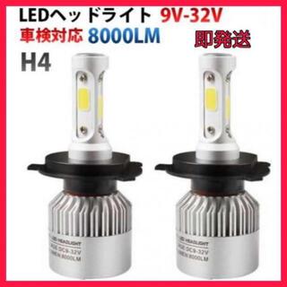 即発送 LED ヘッドライト H4 2本セット 16000lm(車外アクセサリ)