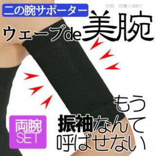 19黒 二の腕シェイパー インナー 着圧 脂肪燃焼 ダイエット タトゥー隠し(エクササイズ用品)