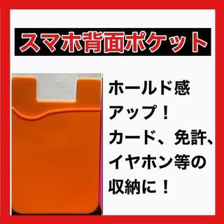 スマホ カード 収納 ケース シリコン 貼り付け オレンジ(その他)