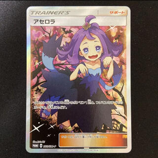 ポケモンカード アセロラ エクストラバトルの日(シングルカード)