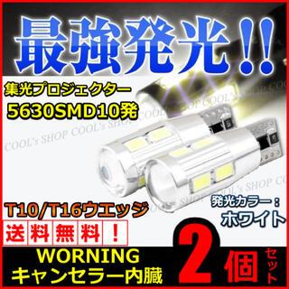 最強発光 T10 T16 プロジェクター 5630SMD 10発 LED 2個(車外アクセサリ)