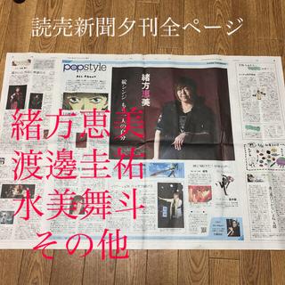 読売新聞夕刊 緒方恵美 水美舞斗 渡邊圭祐(印刷物)