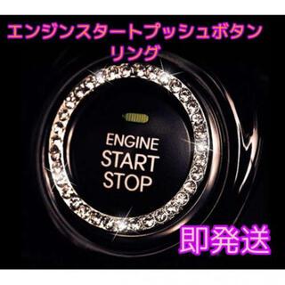 エンジン プッシュ スタート スイッチ ボタン クリスタルリング シルバー(車内アクセサリ)