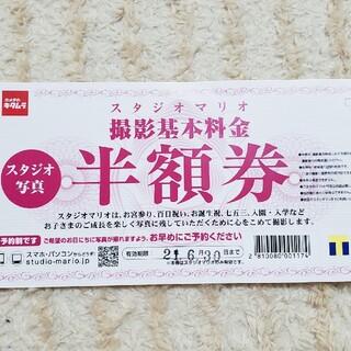 スタジオマリオ 撮影料半額券(その他)