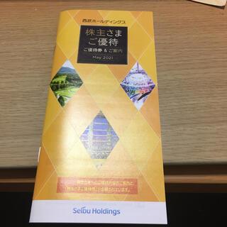 西武HD株主優待券(その他)