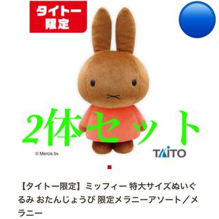 TAITO - タイトー限定 ミッフィー 特大サイズ ぬいぐるみ おたんじょうび メラニー