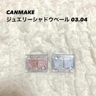 CANMAKE - CANMAKE ジュエリーシャドウベール 03ベビーローズ 04アクアシュガー