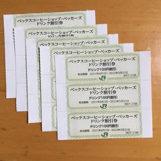 JR東日本 株主優待 ベックスコーヒーショップ.ベッカーズ割引券15枚(その他)