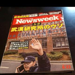 Newsweek 6/22 最新号(ニュース/総合)