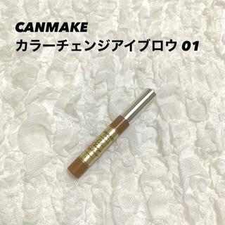 キャンメイク(CANMAKE)のCANMAKE キャンメイク カラーチェンジアイブロウ 01(眉マスカラ)