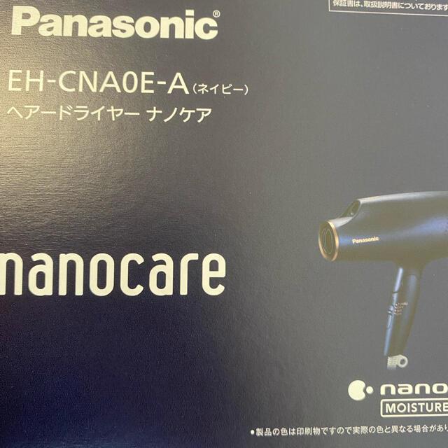 Panasonic(パナソニック)の★断捨離中★6月末まで様専用! スマホ/家電/カメラの美容/健康(ドライヤー)の商品写真