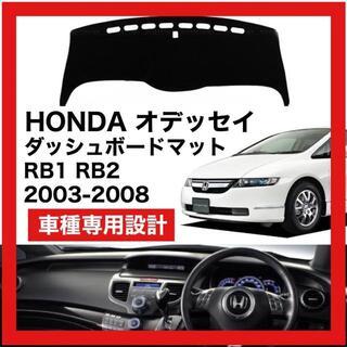ホンダ オデッセイ RB1 RB2 2003~ 2008 ダッシュボードマット(車内アクセサリ)