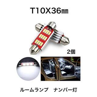T10 x 36mm led ルームランプ 12連 2個(汎用パーツ)