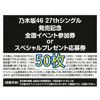 乃木坂46 ごめんねFingers crossed 全国イベント参加券 50枚