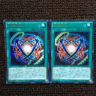 ユウギオウ(遊戯王)の遊戯王  超越融合(ウルトラレア)   2枚セット(シングルカード)
