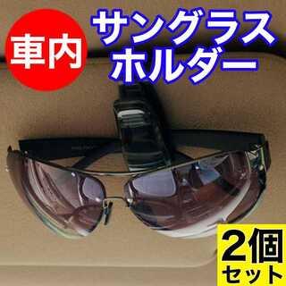 サングラス サングラスホルダー 車用品 メガネクリップ 2個セット(車内アクセサリ)