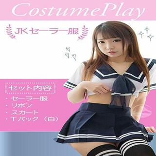 セーラー服 コスプレ 制服 コスチューム 女子高生 中学生 リボン スカート(衣装一式)