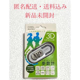 オームデンキ(オーム電機)の新品未開封 3Dセンサー歩数計 オーム電機製 万歩計(ウォーキング)