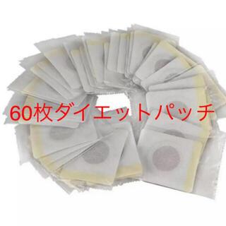 ラクマ便60枚ダイエットパッチ(エクササイズ用品)