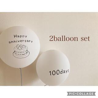 100日バルーン 誕生日 風船(その他)