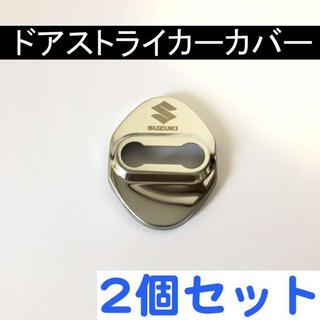 スズキ 銀 2個セット ドアストライカーカバー SUZUKI   新品未使用(車内アクセサリ)