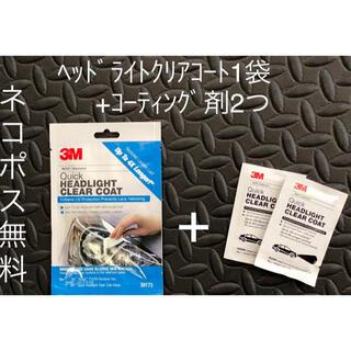 3M クイック ヘッドライトクリアコート39173 + コーティング剤2枚追加(メンテナンス用品)