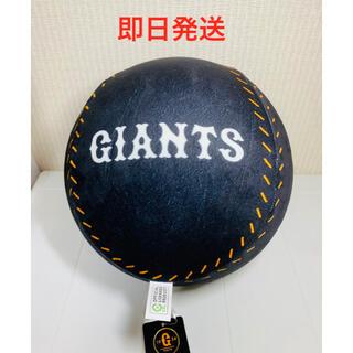 公式 巨人 読売ジャイアンツ ボール型クッション