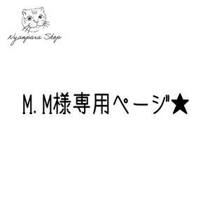 M.M様専用ページ★(リード/首輪)