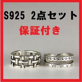 【2個Set】S925 オープン 兼用 指輪 リング 限定14