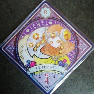 アイカツ(アイカツ!)のアイカツプラネット☆レア☆ブライトアンバー(カード)