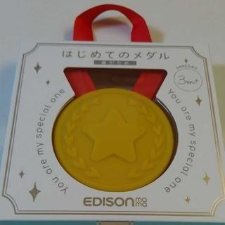 EDISON エジソンママ はじめてのメダル 歯がため