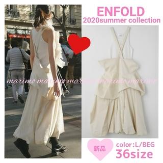 エンフォルド(ENFOLD)の【新品】♥2020ss♥《♡ENFOLD♡》コレクションラインドレス【希少】(ロングワンピース/マキシワンピース)