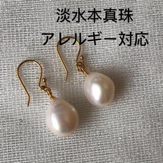 淡水真珠 本真珠 バロック パールピアス 可愛い カジュアル アレルギー対応